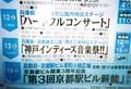 JR記事、イベント.jpg