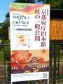 京都レンタル音響、京都府庁旧本館.jpg