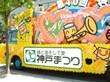 神戸まつりパレード音響.JPG