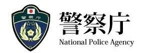 """警察庁、全国犯罪者情報の通報連絡センター.jpg"""""""