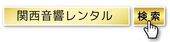 関西音響レンタル、音響検索.png
