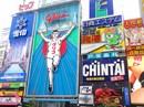 音響イベント大阪、道頓堀、マイケルジャクソン.jpg